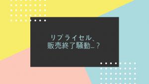 iherbからリプライセルがなくなる騒動(19/06/03追記)