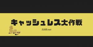 20代女性によるキャッシュレス大作戦【その2 家計簿アプリ】